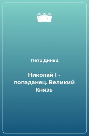 Николай I - попаданец. Великий Князь