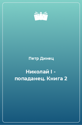 Николай I - попаданец. Книга 2