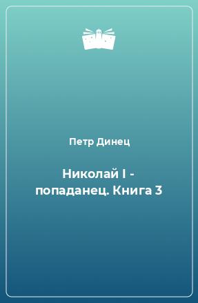 Николай I - попаданец. Книга 3