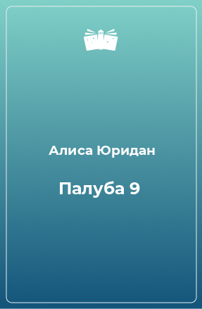 Палуба 9