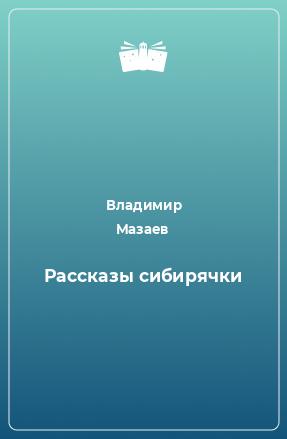 Рассказы сибирячки