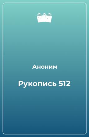 Рукопись 512
