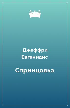 Спринцовка