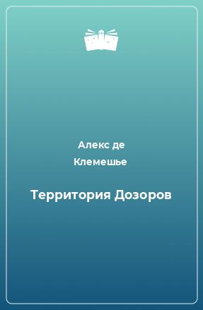 Территория Дозоров