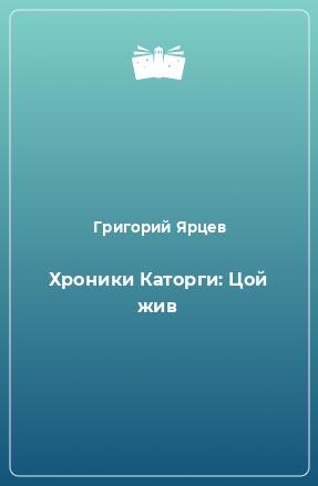 Хроники Каторги: Цой жив