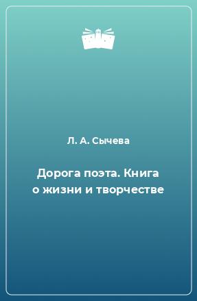 Дорога поэта. Книга о жизни и творчестве