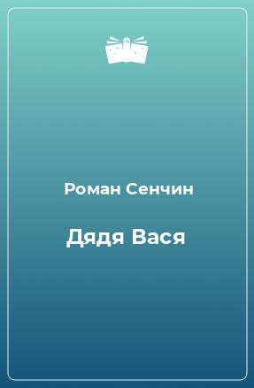 Дядя Вася