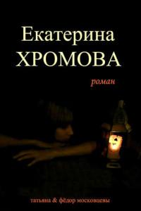 Екатерина Хромова