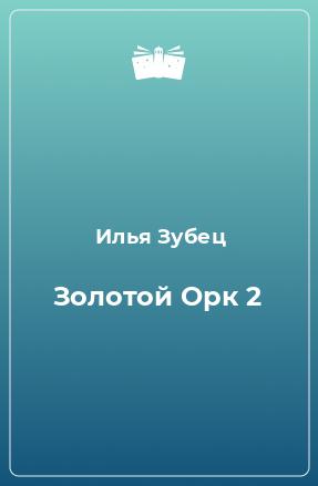 Золотой Орк 2