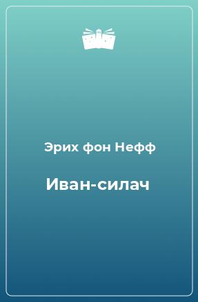 Иван-силач