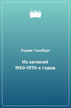 Из записей 1950-1970-х годов