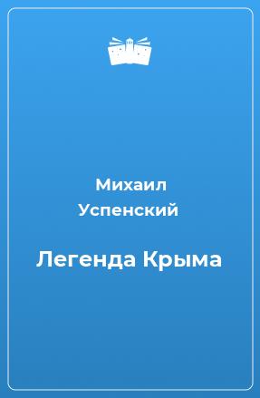 Легенда Крыма