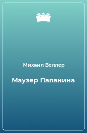 Маузер Папанина