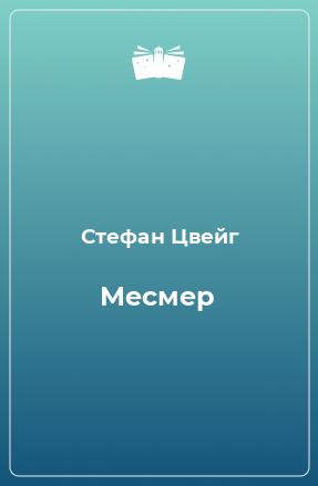 Месмер