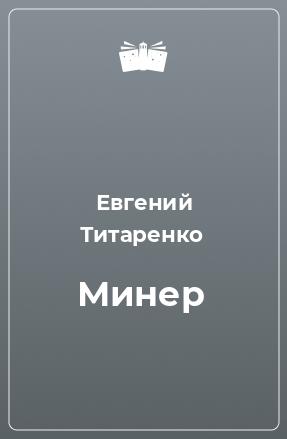 Минер