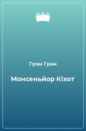 Монсеньйор Кіхот