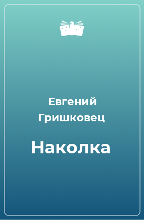 Наколка