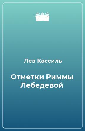 Отметки Риммы Лебедевой