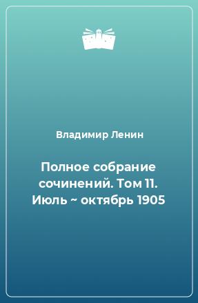 Полное собрание сочинений. Том 11. Июль ~ октябрь 1905