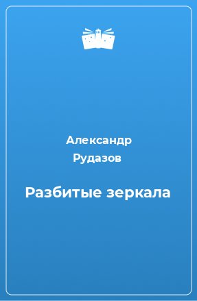 Разбитые зеркала
