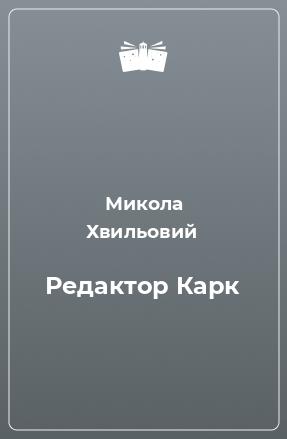 Редактор Карк