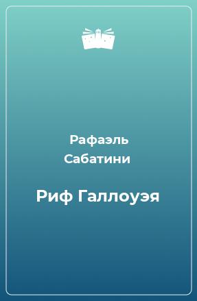 Риф Галлоуэя