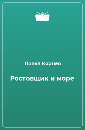 Ростовщик и море