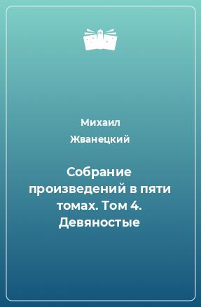 Собрание произведений в пяти томах. Том 4. Девяностые