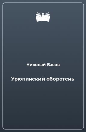 Урюпинский оборотень