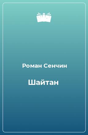 Шайтан