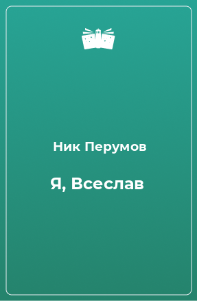 Я, Всеслав