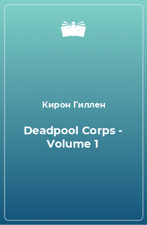 Deadpool Corps - Volume 1