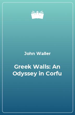 Greek Walls: An Odyssey in Corfu