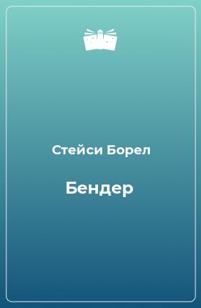 Бендер