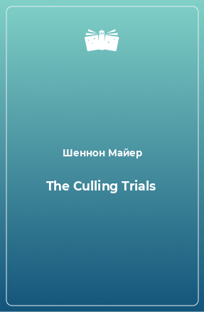 The Culling Trials