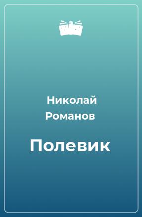 Полевик