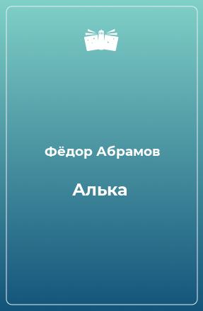 Алька