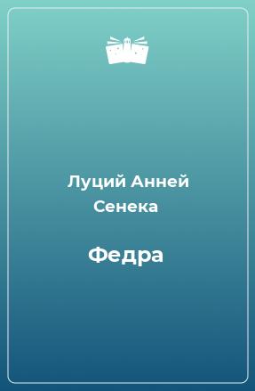 Федра