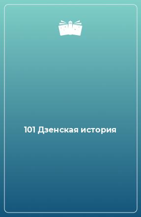 101 Дзенская история