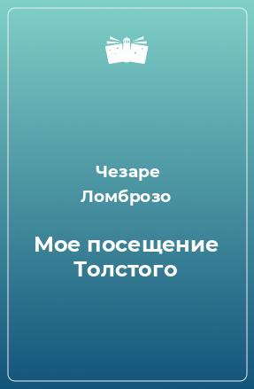 Мое посещение Толстого