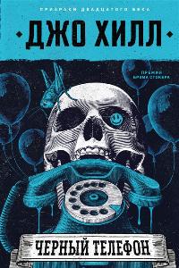 Черный телефон