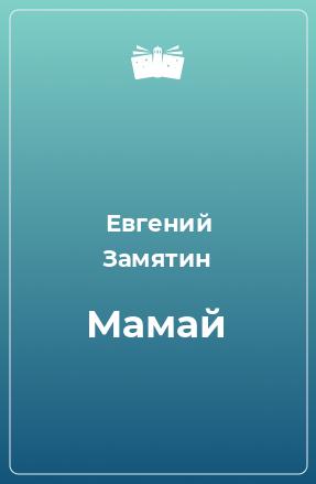 Мамай