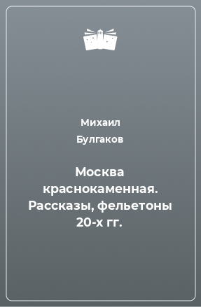 Москва краснокаменная. Рассказы, фельетоны 20-х гг.