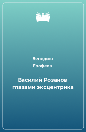 Василий Розанов глазами эксцентрика