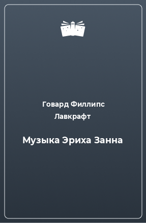 Музыка Эриха Занна