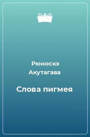 Слова пигмея