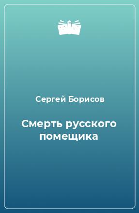 Смерть русского помещика