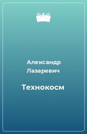 Технокосм