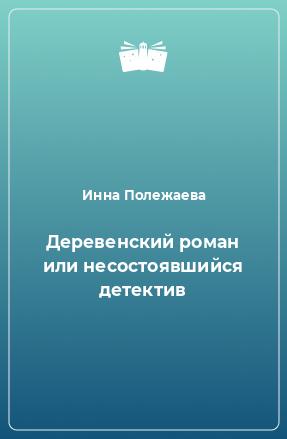 Деревенский роман или несостоявшийся детектив