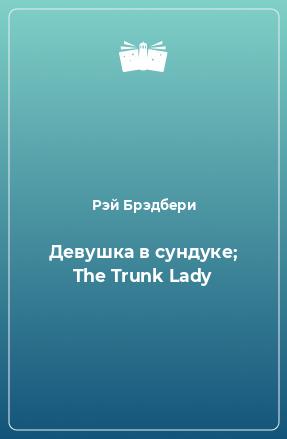 Девушка в сундуке; The Trunk Lady